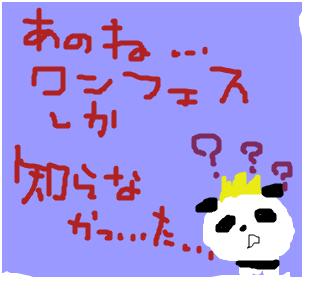 Cocolog_oekaki_2009_04_04_16_56