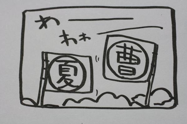 うろ覚え恋姫無双 魏60