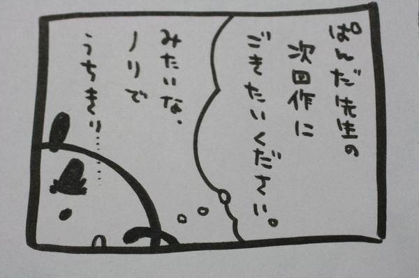 うろ覚え恋姫無双 魏97