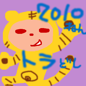 Cocolog_oekaki_2010_01_01_22_28