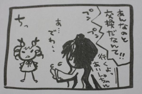 うろ覚え恋姫無双 魏110