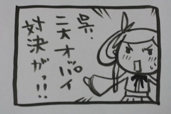 うろ覚え恋姫無双 魏121