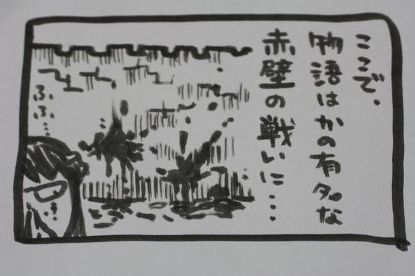 うろ覚え恋姫無双 魏124
