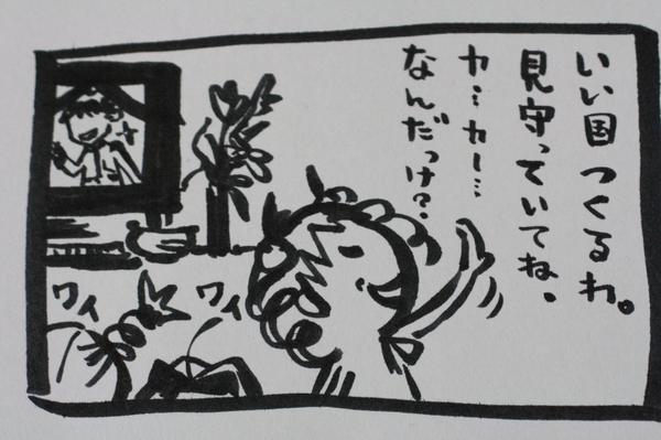 うろ覚え恋姫無双 魏141