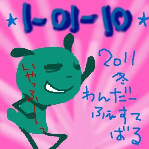 Cocolog_oekaki_2011_01_23_18_04