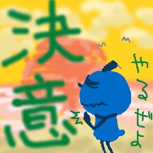 Cocolog_oekaki_2011_01_31_21_28