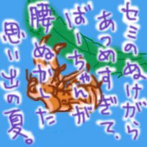 Cocolog_oekaki_2011_08_31_21_34