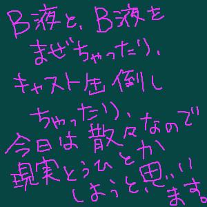 Cocolog_oekaki_2011_10_18_17_35
