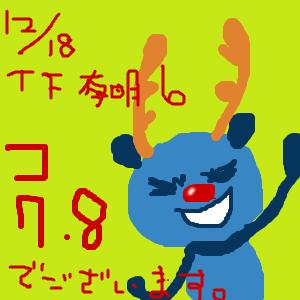Cocolog_oekaki_2011_12_03_16_37