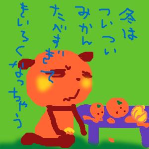 Cocolog_oekaki_2011_12_25_23_42