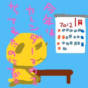 Cocolog_oekaki_2012_01_15_18_39