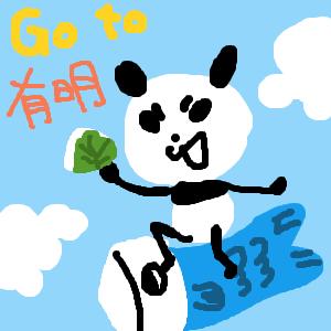 Cocolog_oekaki_2013_05_03_17_06